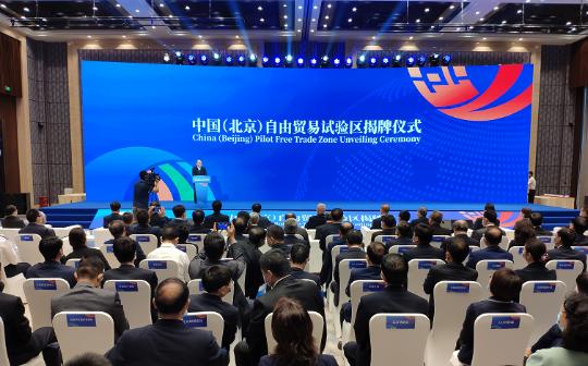 中国(北京)自由贸易试验区正式揭牌