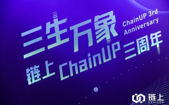链上ChainUP三周年:新周期下探索交易所的未来