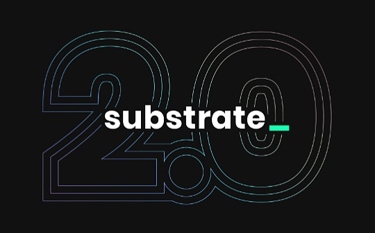 Substrate 2.0 来了