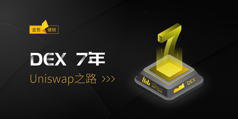 金色硬核丨DEX 7年:Uniswap之路