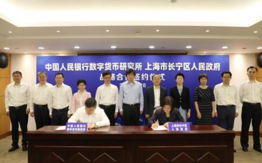 央行数字货币研究所在沪成立金融科技公司 落地贸易金融区块链平台