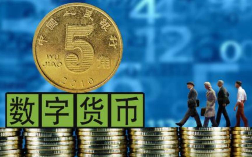 金色观察 | 央行数字货币中小银行接入提上日程 国际竞争趋紧