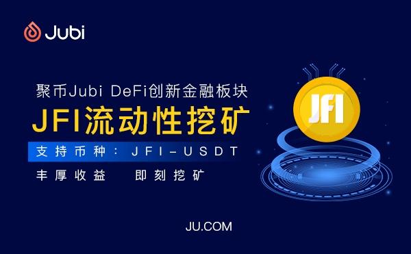 聚币新金融Jubi DeFi板块 流动性挖矿JFI火热上线