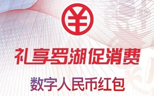 罗湖派发1000万元数字人民币红包 10月9日开始预约
