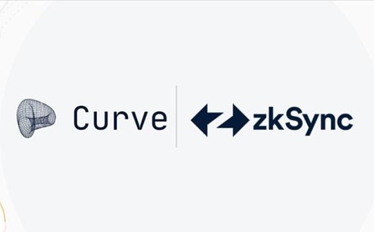 金色前哨 Matter Labs为Curve推出zkSync扩容方案