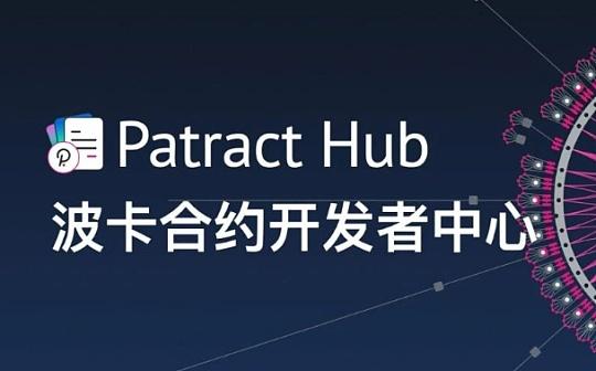 波卡合约开发者中心 Patract Hub 成立 已有 4 个项目通过议会评审