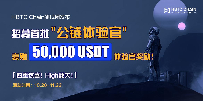 霍比特豪赠5万USDT特邀您体验HBTC CHAIN和跨链DEX