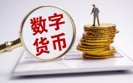 深圳罗湖数字人民币红包交易金额达876.4万元