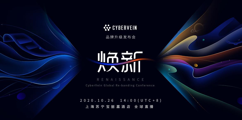 CyberVein全球公开信:CVT立项三周年的回顾与展望