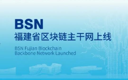 BSN福建省区块链主干网正式上线