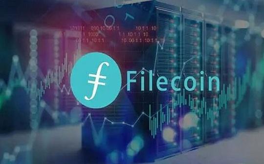 Filecoin网络目前FIL流通量约为1.84亿FIL
