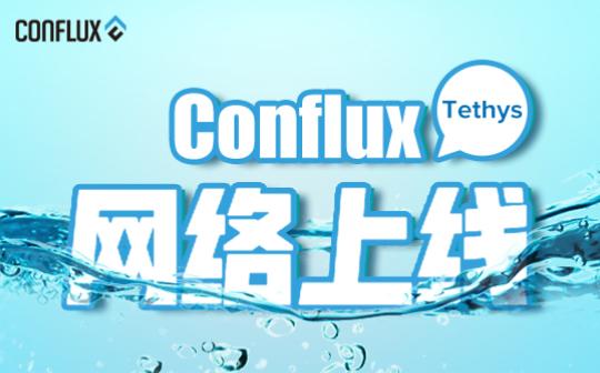 Hello New World  写在 Conflux 网络 Tethys 上线之际