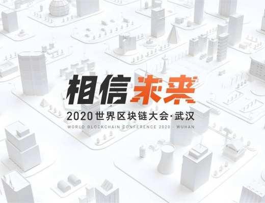 相信未来——2020世界区块链大会 · 武汉