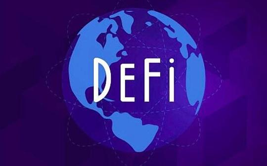 金色DeFi日报 | 锁定资产超过10亿美元的DeFi项目已达到7个