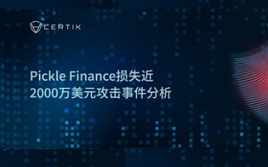 首发 | Pickle Finance损失近2000万美元攻击事件分析