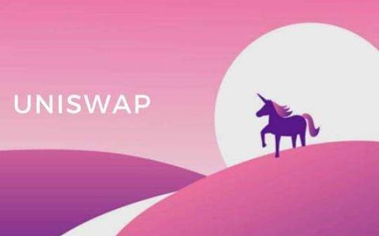 去中心化交易所哪家强?Uniswap的投资潜力有多大?