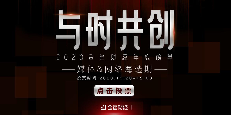 与时共创2020金色财经年度榜单奖项投票页面