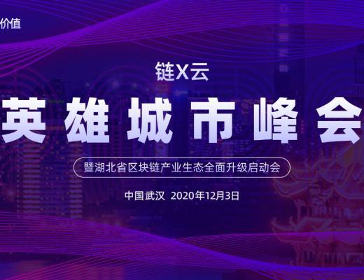 """""""链X云""""英雄城市峰会暨湖北省区块链产业生态全面升级启动会"""