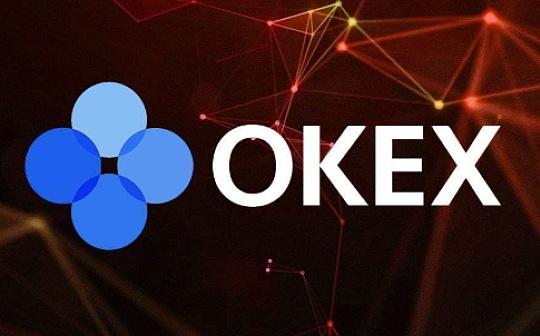 OKEx高层接连发声 透露了哪些关键信息?