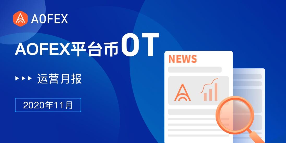 AOFEX平台币OT运营月报(2020年11月)