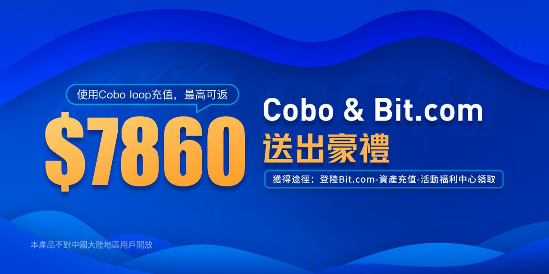 Cobo联合Bit.com送出豪礼