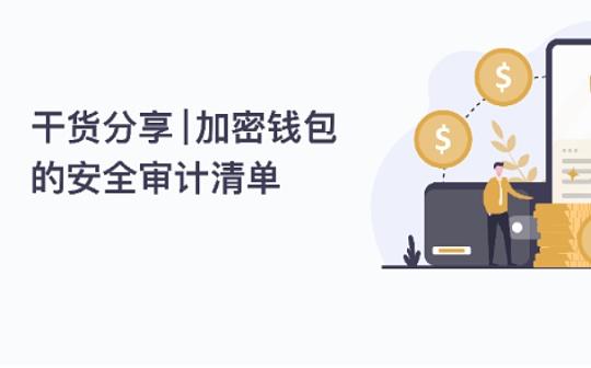 首发 | 加密钱包安全审计清单:你的钱包是否安全?