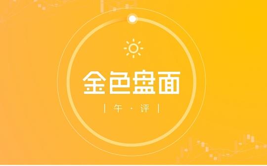 1.13午间行情:承接盘踊跃 进入震荡时间