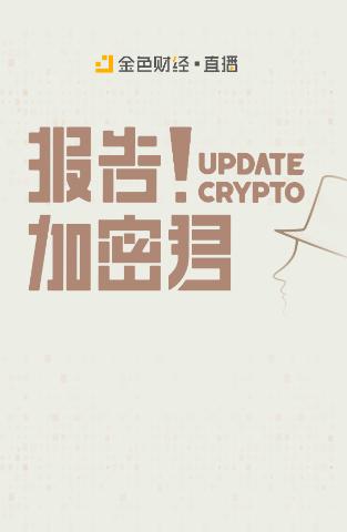 报告!加密君 Update Crypto