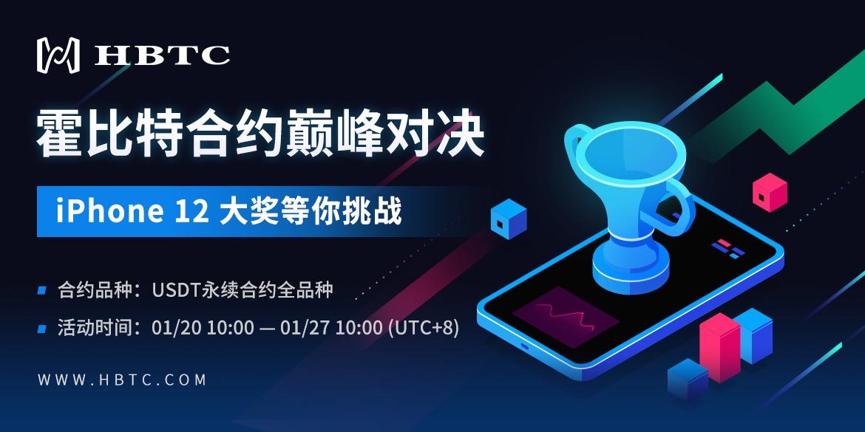 """霍比特HBTC推出""""合约王者赛 iPhone 12大奖等你挑战"""""""