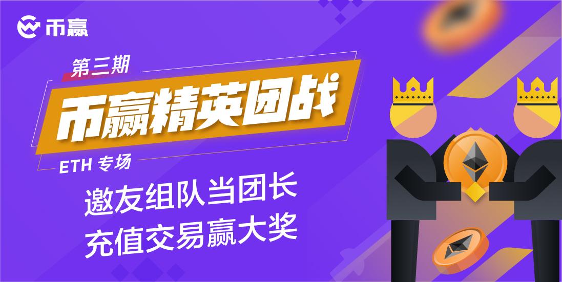第三期币赢精英团战—ETH专场,iPhone 12, 小金牛等你赢取!