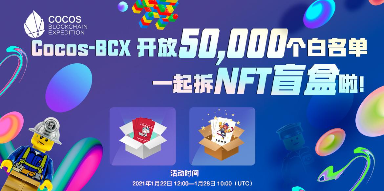 """牛气空投 Cocos-BCX 开启""""抽NFT盲盒 集五福 来挖矿""""行动"""