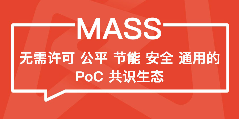MASS:无需许可、公平、节能、安全、通用的PoC共识生态