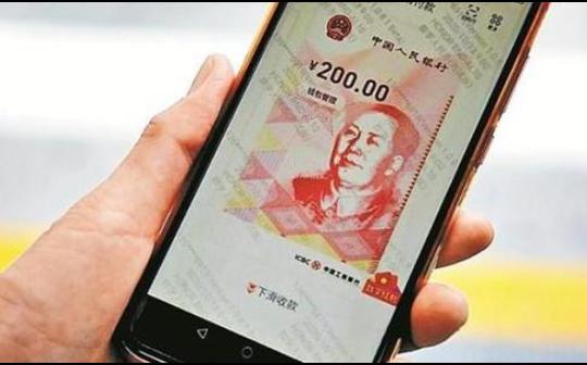 """数字货币写进多地""""十四五""""规划纲要草案 专家建议扩大数字人民币试点范围"""