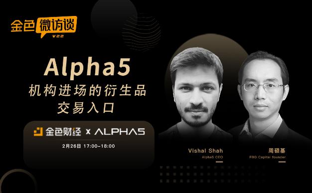 金色微访谈第22期 | Alpha 机构进场的衍生品交易入口