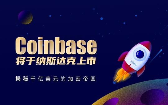 Coinbase将于纳斯达克上市 揭秘千亿美元的加密帝国