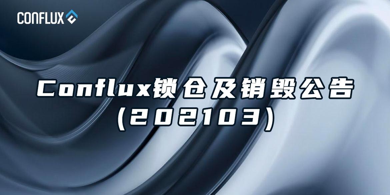 Conflux锁仓及销毁公告:已销毁约2.07亿枚CFX