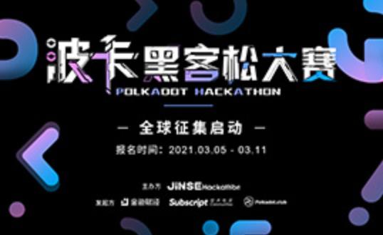 JINSE Hackathon波卡黑客松大赛报名征集中