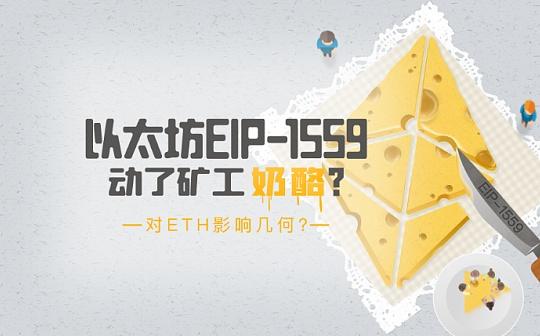 以太坊EIP-1559动了矿工奶酪?对ETH影响几何?