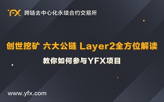 YFX 创世挖矿 6大公链 Layer2:全方位解读 教你如何参与YFX项目