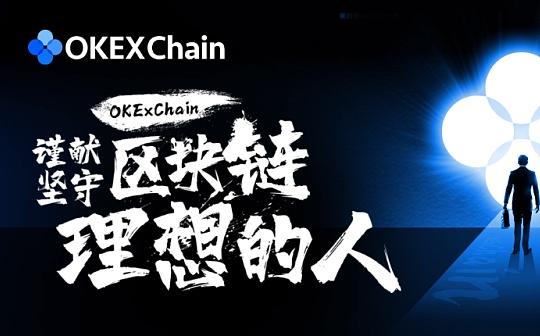 OKExChain测试网全攻略