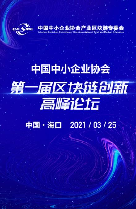 中国中小企业协会第一届区块链创新高峰论坛