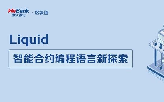 白皮书重磅首发:微众银行区块链开源智能合约编程语言Liquid