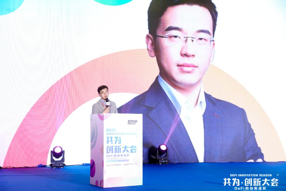 金色财经CEO安鑫鑫:区块链大变革时代 以创新共建行业生态