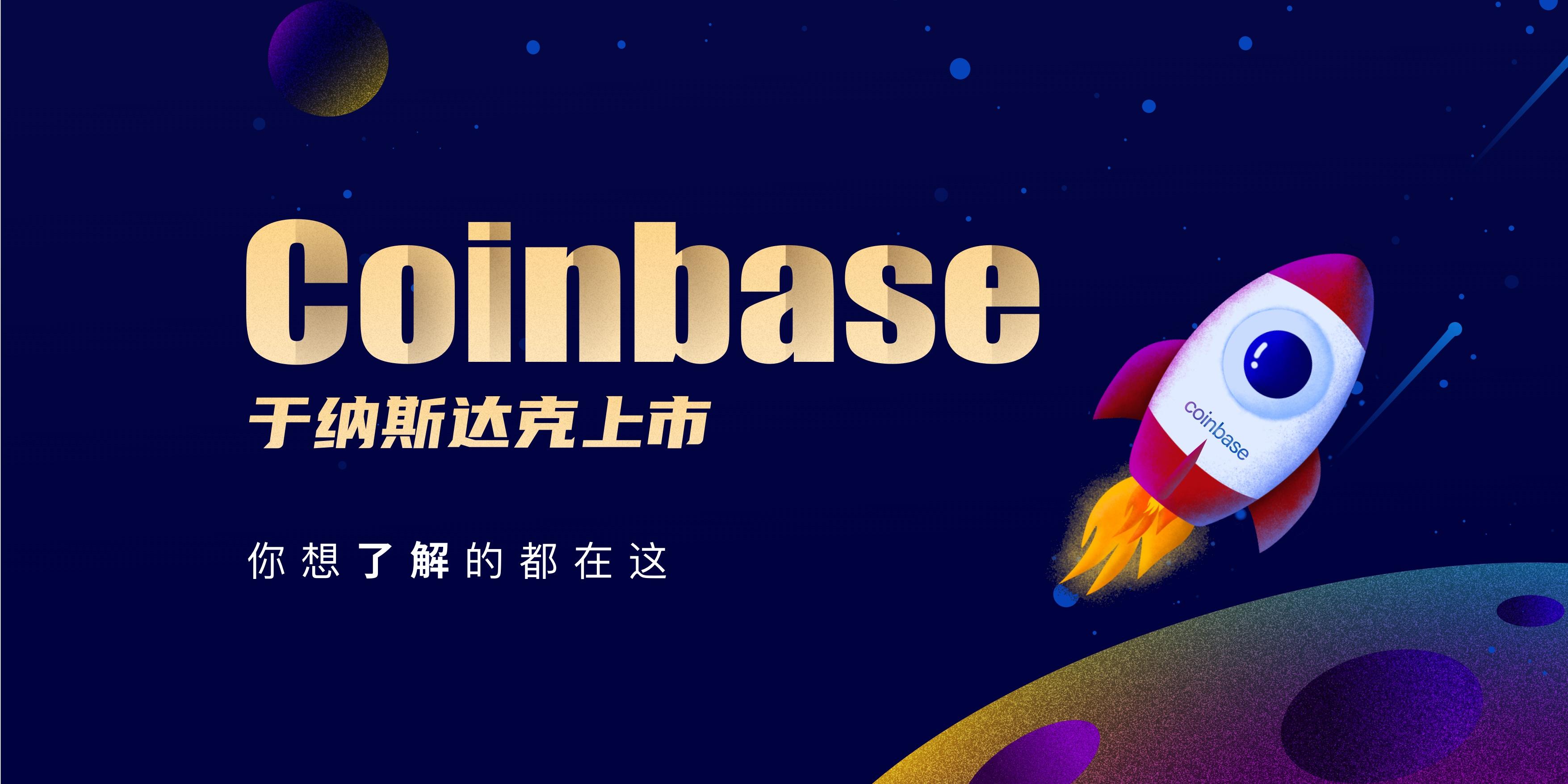 Coinbase第一季度净利润近8亿美元 将于4月14日纳斯达克上市