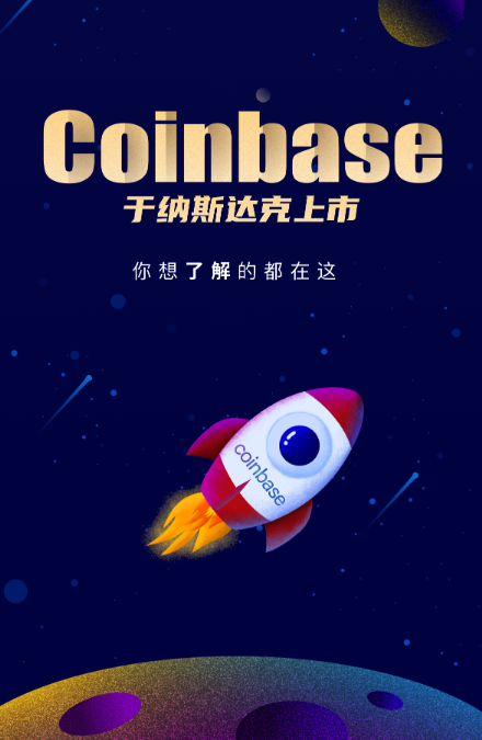 Coinbase于纳斯达克敲钟上市 你要的都在这