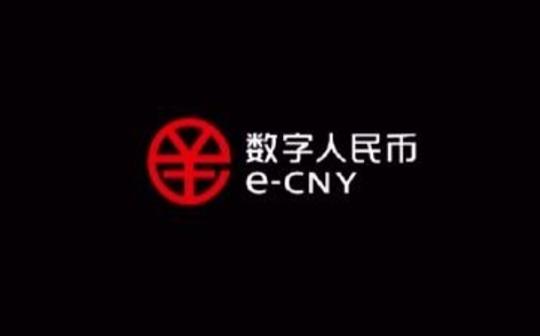 币安:数字人民币在上海社区试点应用