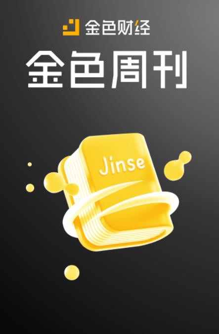 金色周刊 | Doge暴涨 Coinbase上市