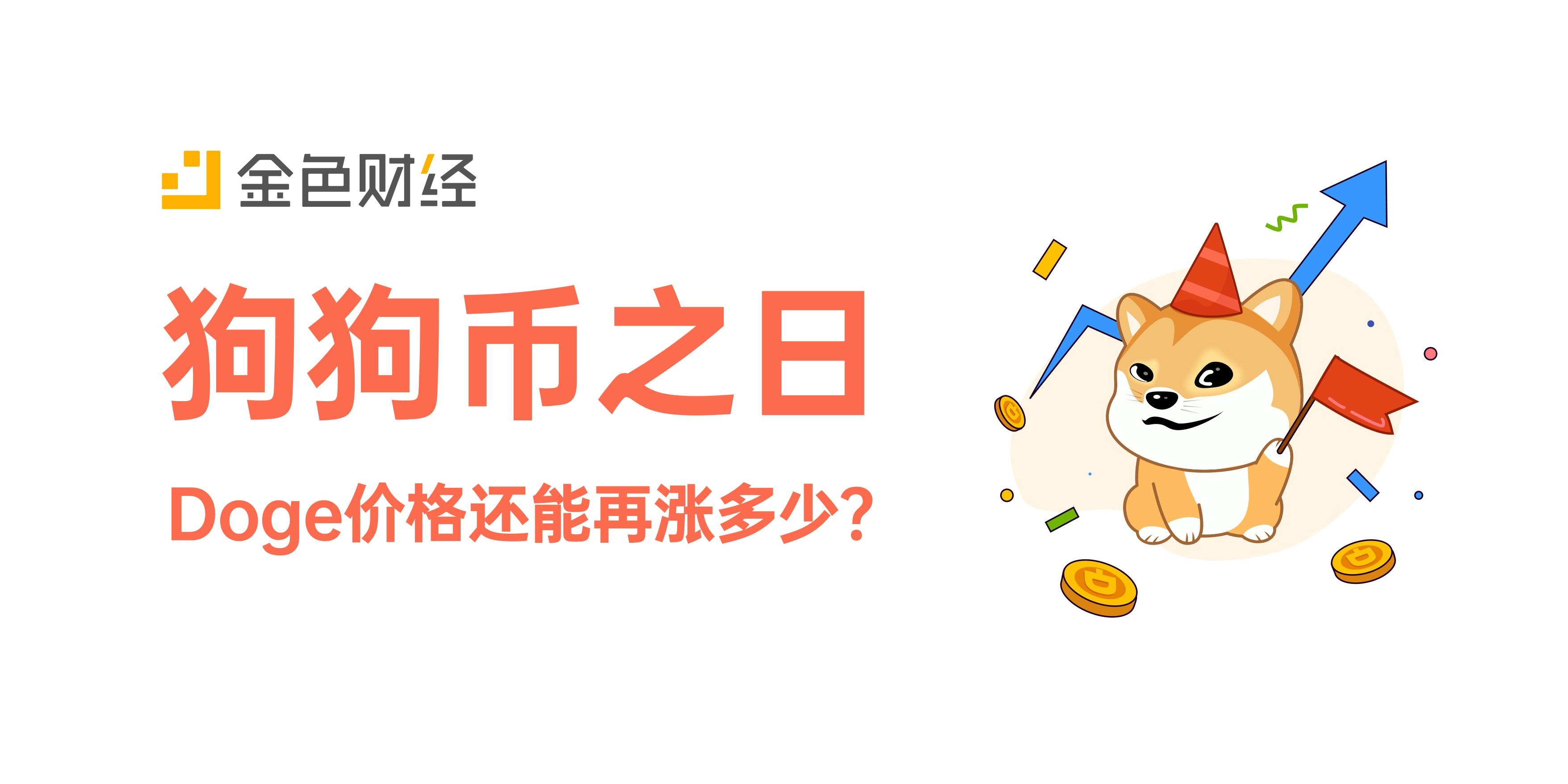 狗狗币之日 Doge价格还能再涨多少?