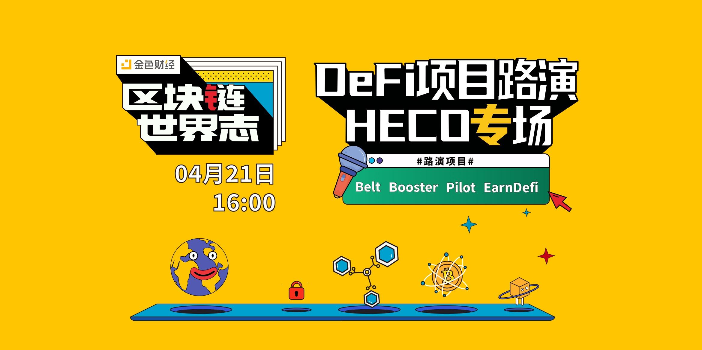 区块链·世界志 | DeFi项目路演-Heco专场