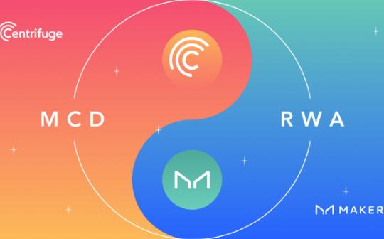 金色前哨丨MakerDAO实现首笔基于DeFi的现实世界资产贷款